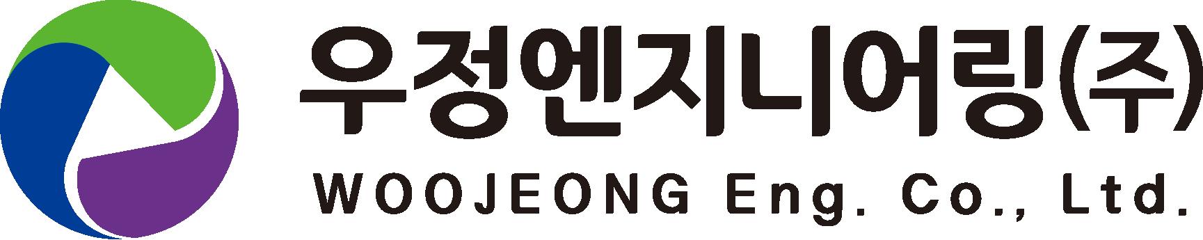 우정엔지니어링